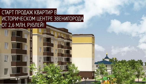 Предложения квартир в Звенигороде